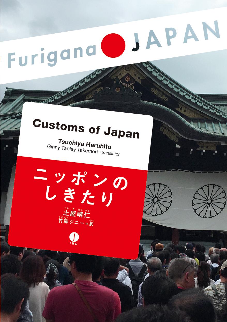 Furigana JAPAN ニッポンのしきたり画像