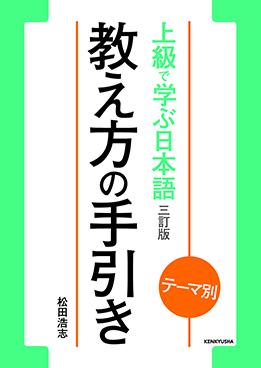 テーマ別 上級で学ぶ日本語(三訂版)教え方の手引き画像