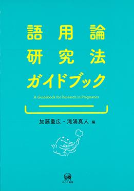 語用論研究法ガイドブック画像