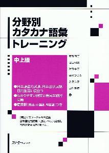 分野別カタカナ語彙トレーニング画像
