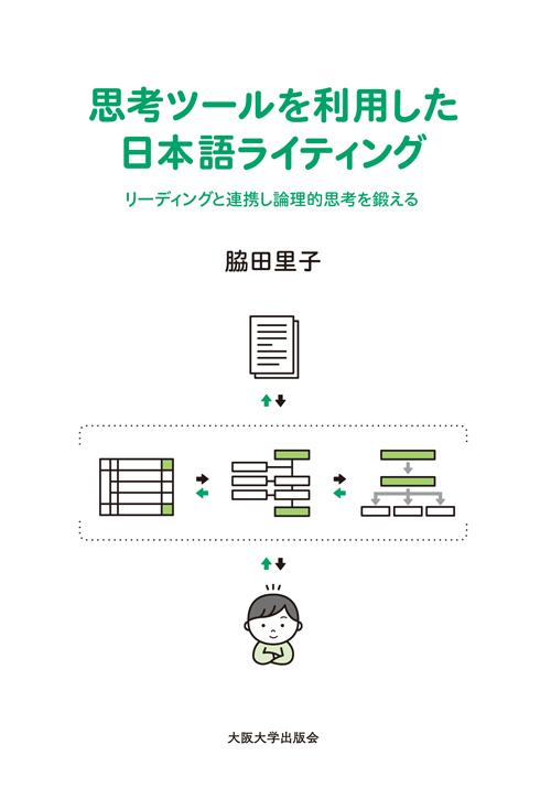思考ツールを利用した日本語ライティングの画像