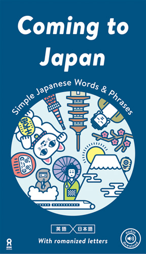 Coming to Japan:Simple Japanese Words and Phrases画像