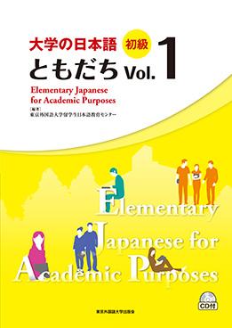 大学の日本語 初級 ともだちVol.1の画像