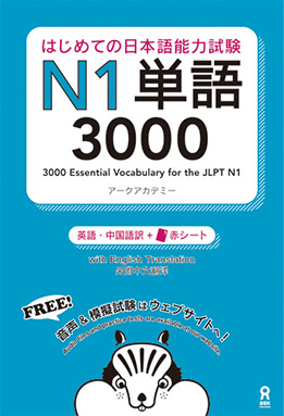 はじめての日本語能力試験 N1単語 3000画像