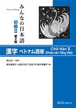 みんなの日本語 初級Ⅱ 第2版 漢字 ベトナム語版の画像