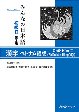 みんなの日本語 初級Ⅱ 第2版 漢字 ベトナム語版画像