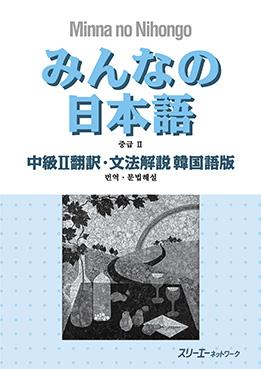 みんなの日本語 中級Ⅱ 翻訳・文法解説 韓国語版の画像