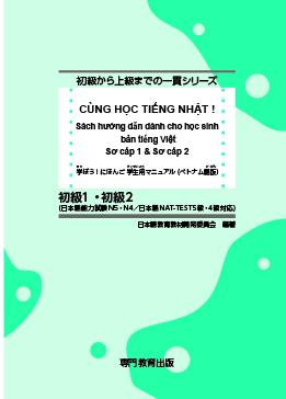 学ぼう!にほんご 初級1・初級2 学生用マニュアル(ベトナム語版)の画像