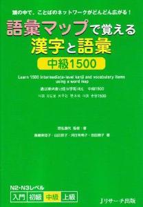 語彙マップで覚える漢字と語彙 中級 1500画像