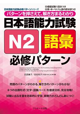 日本語能力試験 N2語彙 必修パターンの画像
