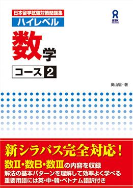 日本留学試験対策問題集 ハイレベル 数学 コース2画像