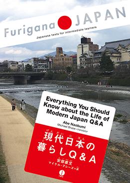 Furigana Japan 現代日本の暮らしQ&Aの画像