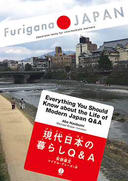 Furigana Japan 現代日本の暮らしQ&A画像