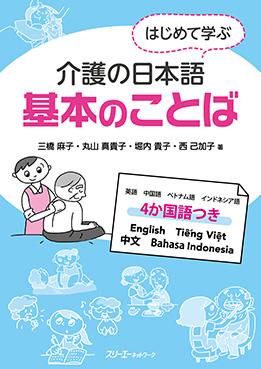 はじめて学ぶ介護の日本語 基本のことばの画像