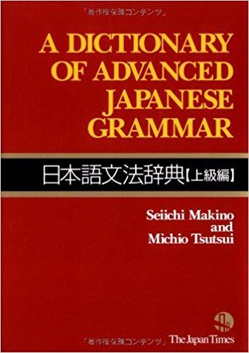 A Dictionary of Advanced Japanese Grammar 日本語文法辞典画像