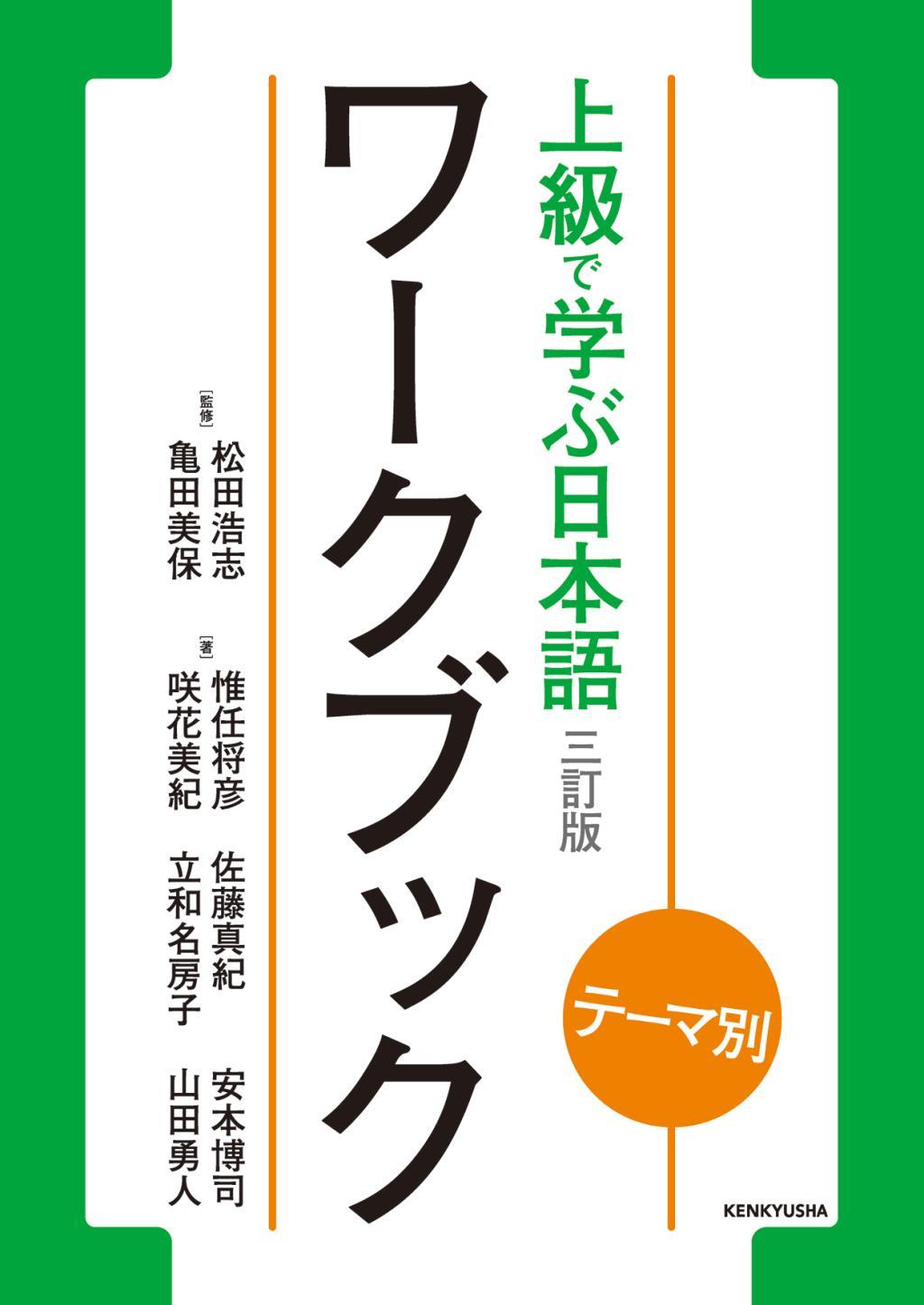 テーマ別 上級で学ぶ日本語〈三訂版〉ワークブックの画像