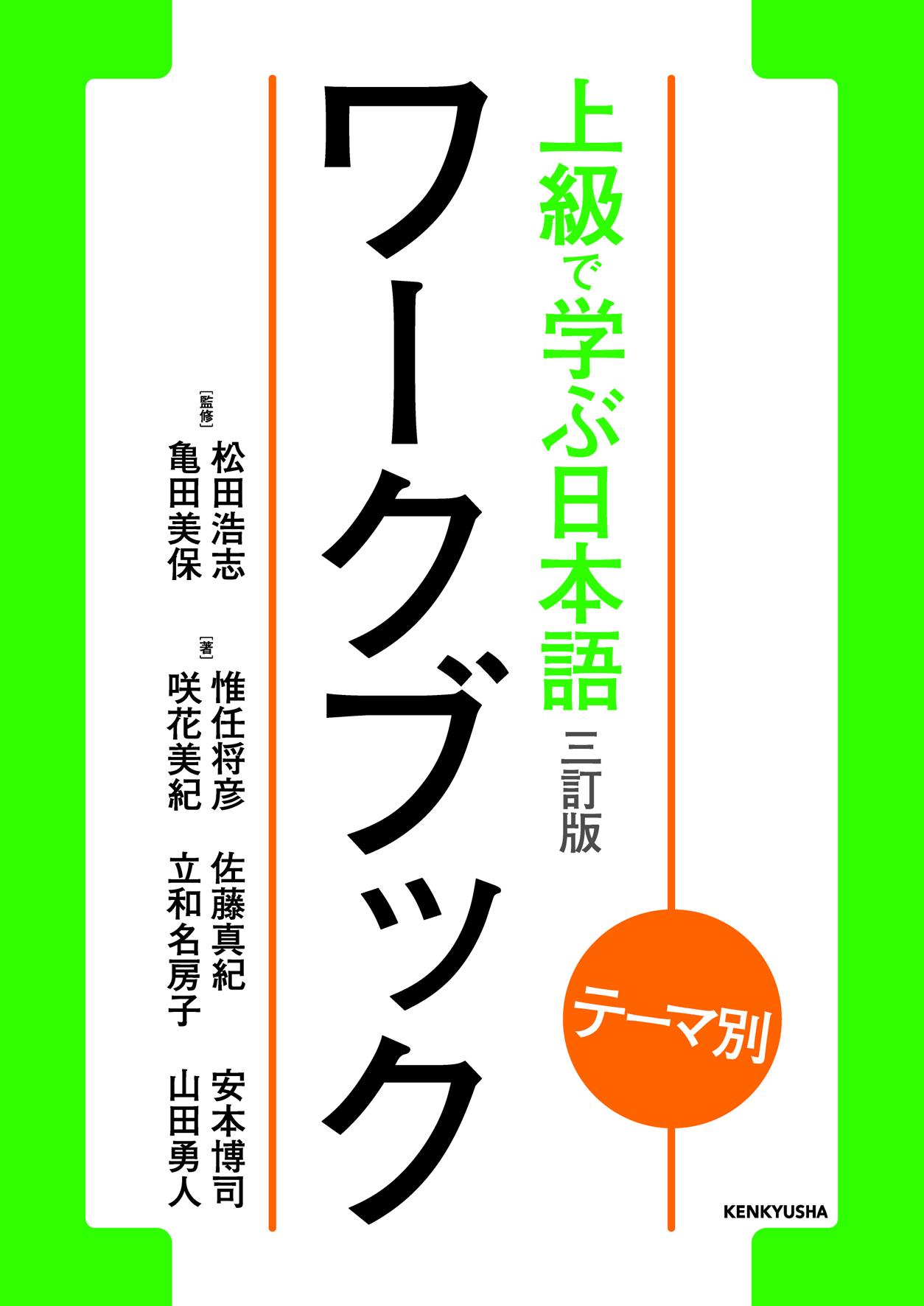 テーマ別 上級で学ぶ日本語〈三訂版〉ワークブック画像