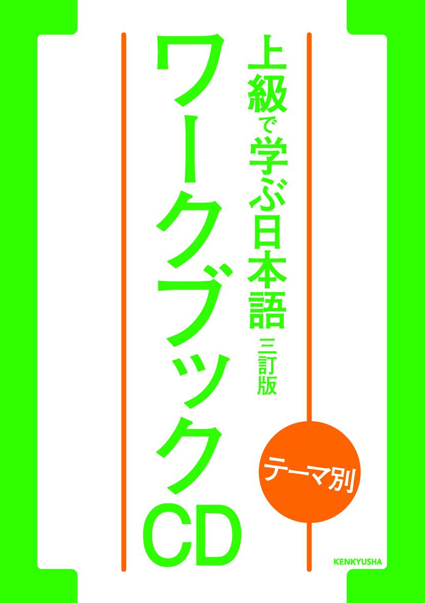 テーマ別 上級で学ぶ日本語〈三訂版〉ワークブック[CD]画像