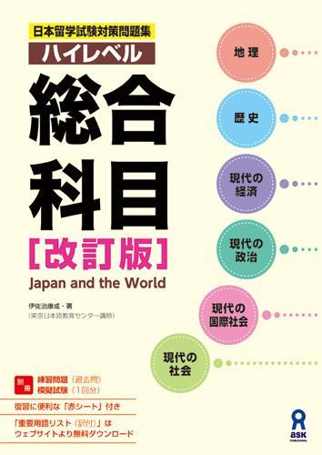 日本留学試験対策問題集 ハイレベル総合科目 [改訂版]画像