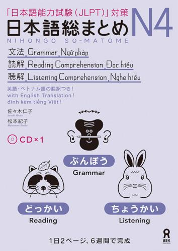 日本語総まとめ N4 文法・読解・聴解 [英語・ベトナム語版]の画像