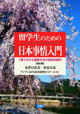 留学生のための日本事情入門[改訂版]画像