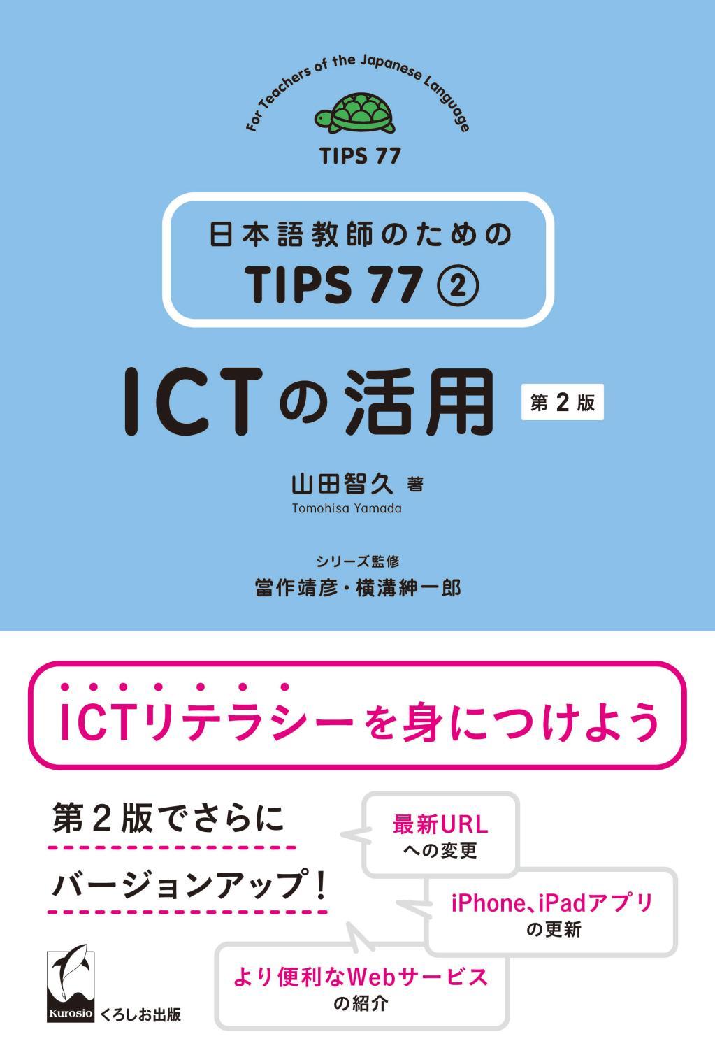 ICTの活用 第2版の画像