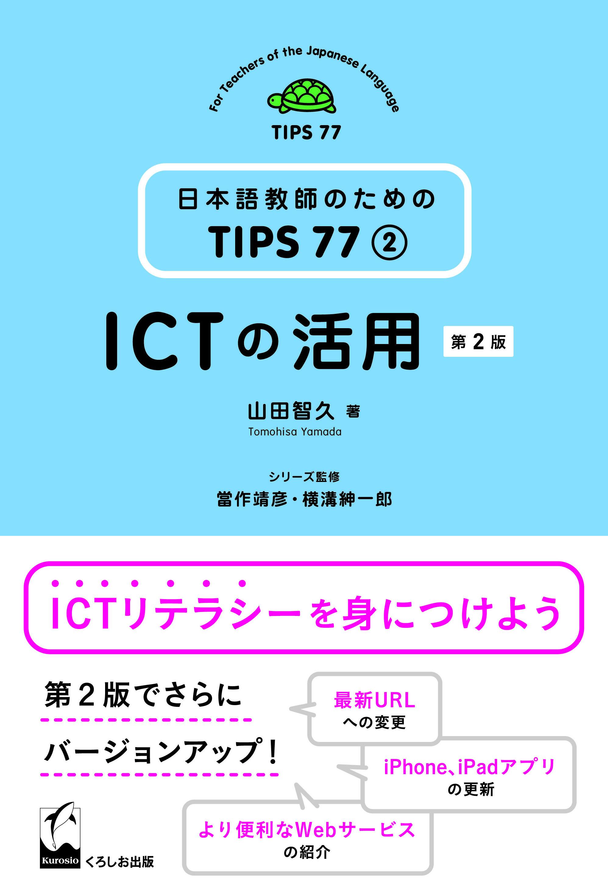 ICTの活用 第2版画像