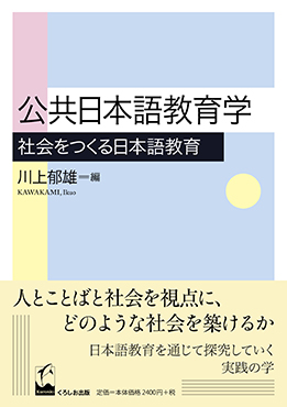 公共日本語教育学-社会をつくる日本語教育-画像