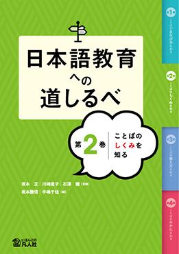 日本語教育への道しるべ 第2巻 ことばのしくみを知る画像