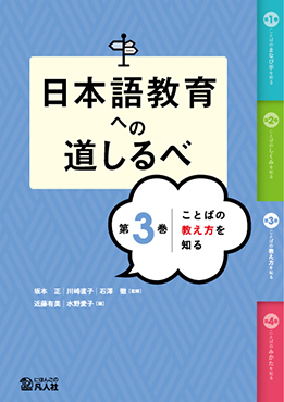 日本語教育への道しるべ 第3巻 ことばの教え方を知る画像