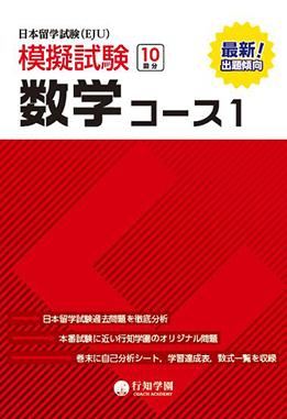 行知学園 日本留学試験(EJU)模擬試験 数学コース1画像