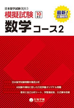 日本留学試験(EJU) 模擬試験 数学コース2の画像