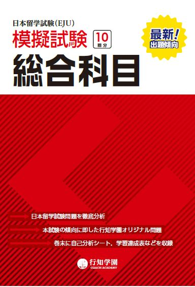 行知学園 日本留学試験(EJU) 模擬試験 総合科目画像