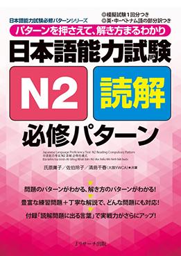 日本語能力試験 N2読解 必修パターン画像