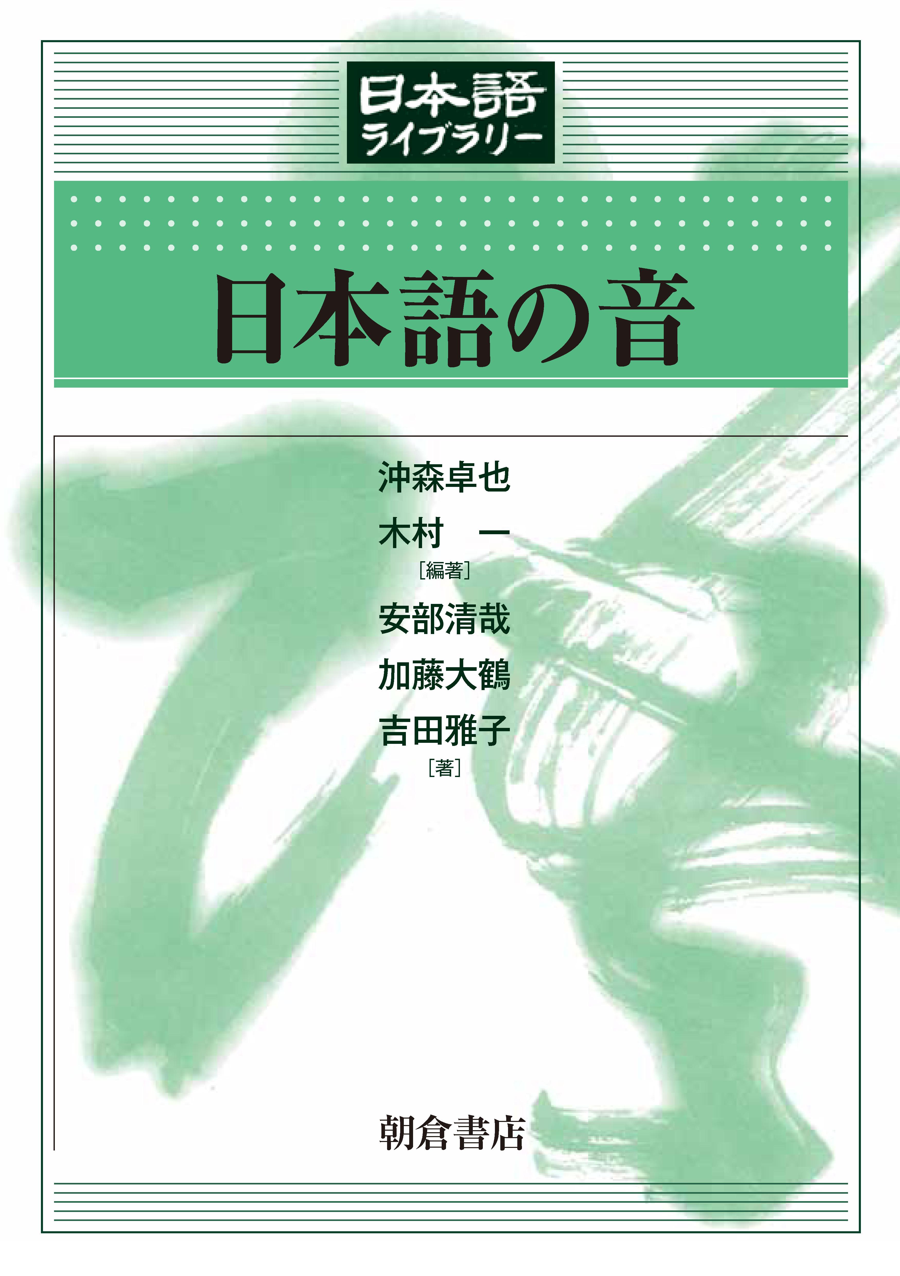 日本語の音画像