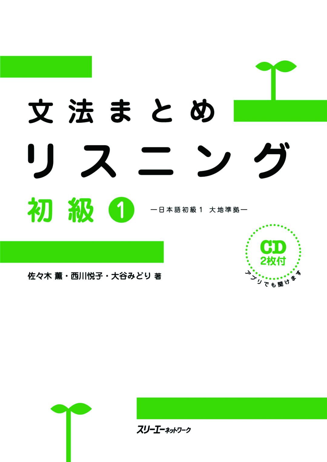 文法まとめリスニング 初級1-日本語初級1 大地準拠-画像