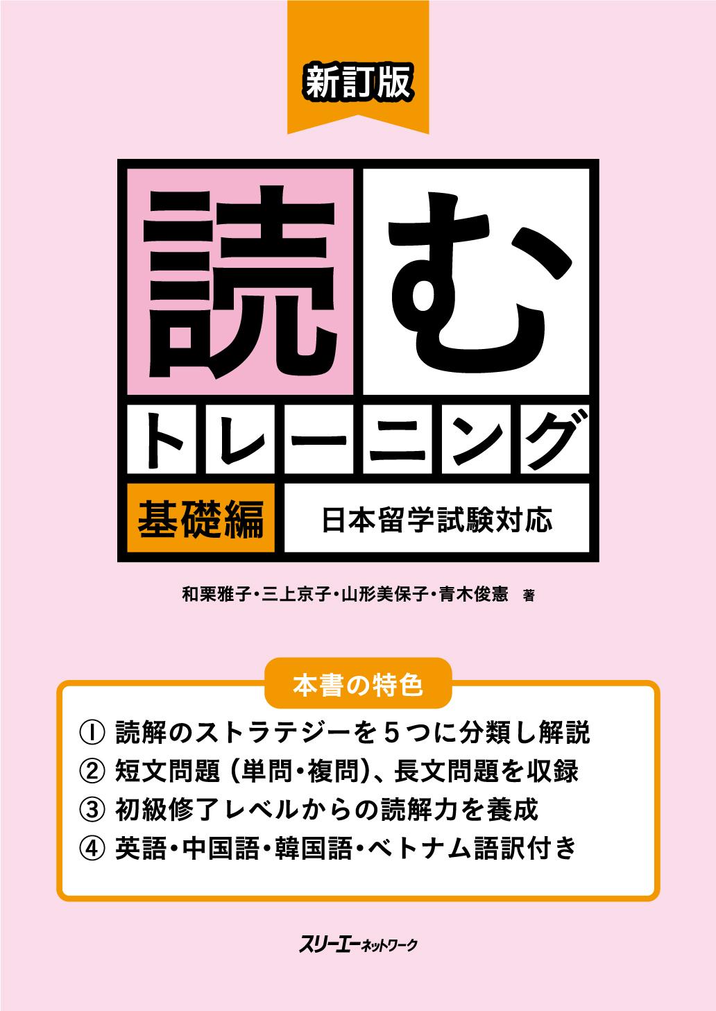 新訂版 読むトレーニング 基礎編 日本留学試験対応画像