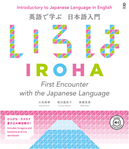 いろは First Encounter with the Japanese Language画像