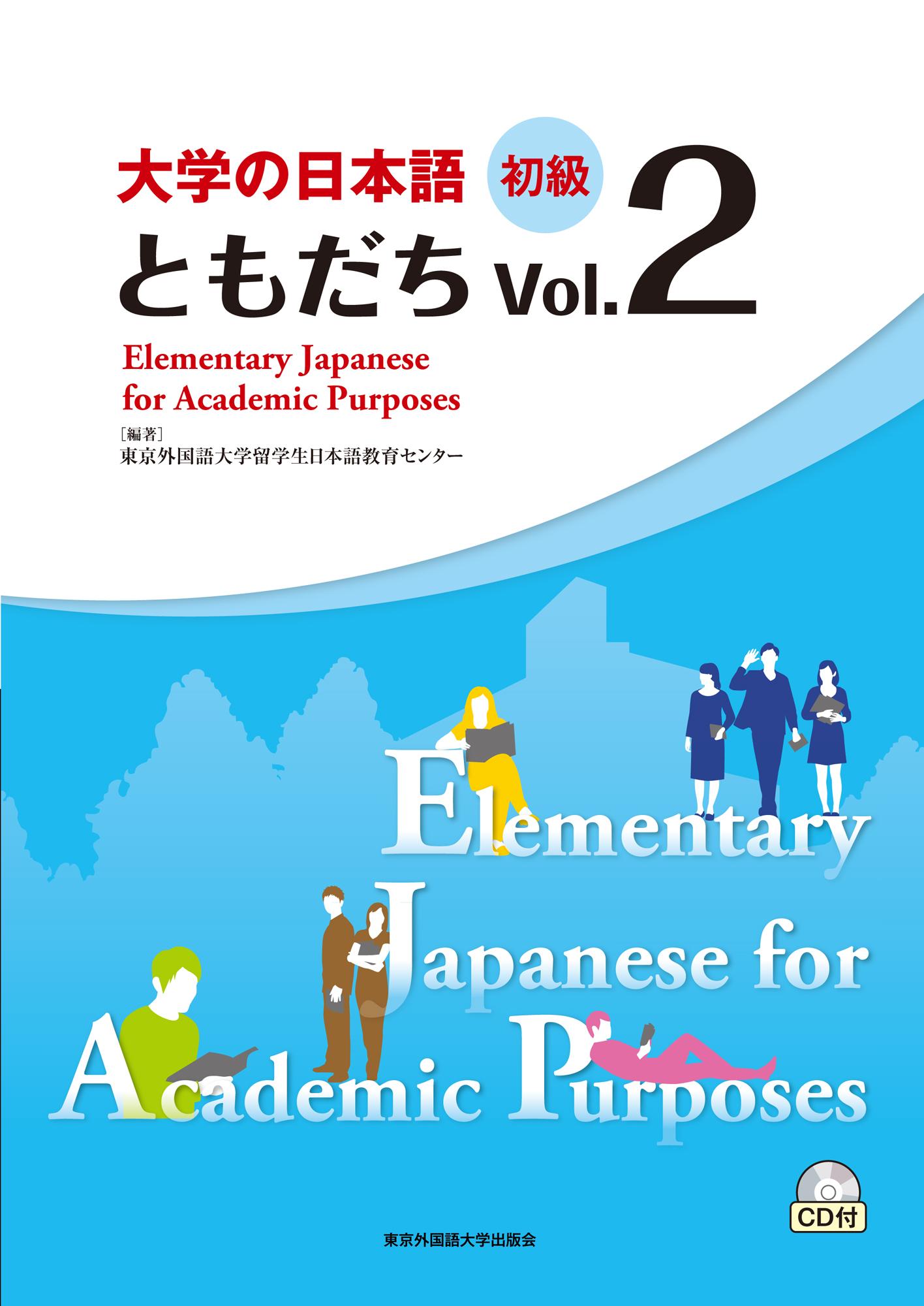 大学の日本語 初級 ともだちVol.2画像