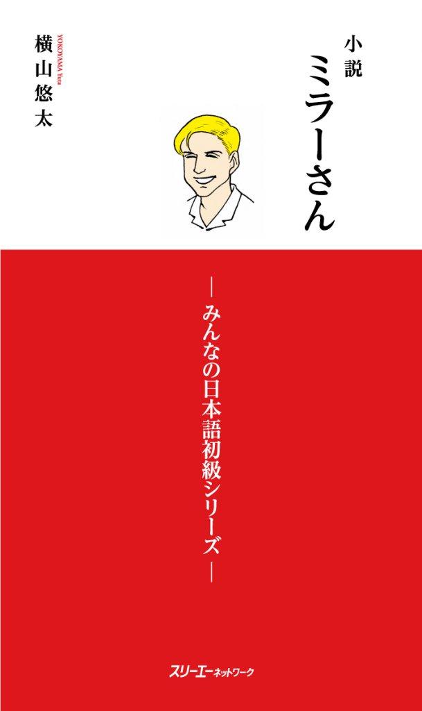 小説 ミラーさん-みんなの日本語初級シリーズ-の画像