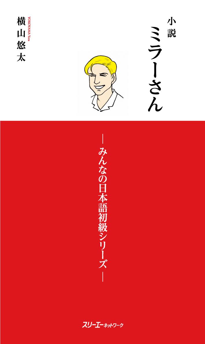 小説 ミラーさん-みんなの日本語初級シリーズ-画像
