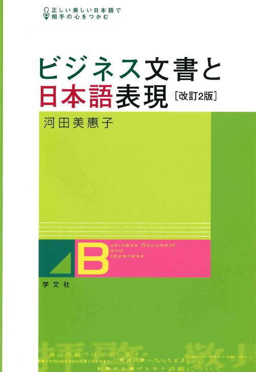 ビジネス文書と日本語表現 改訂2版画像