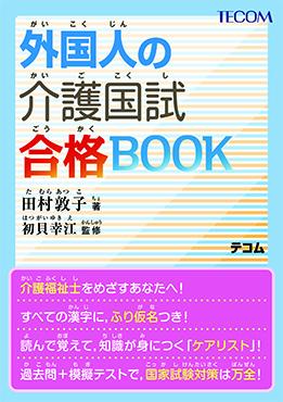 外国人の介護国試合格BOOKの画像