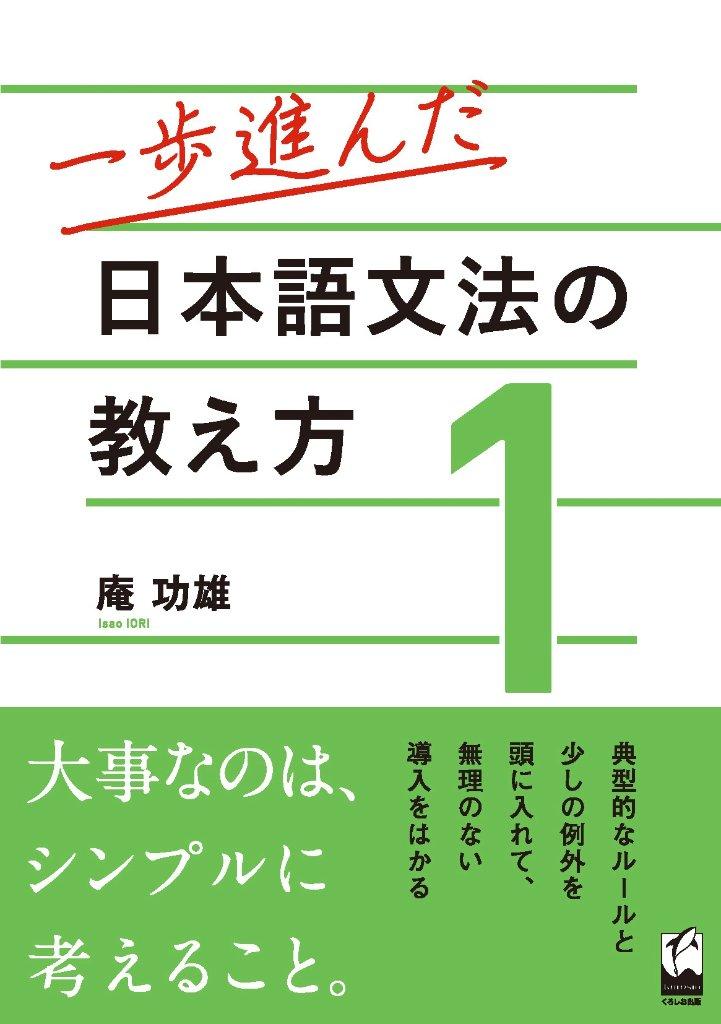 一歩進んだ日本語文法の教え方1の画像