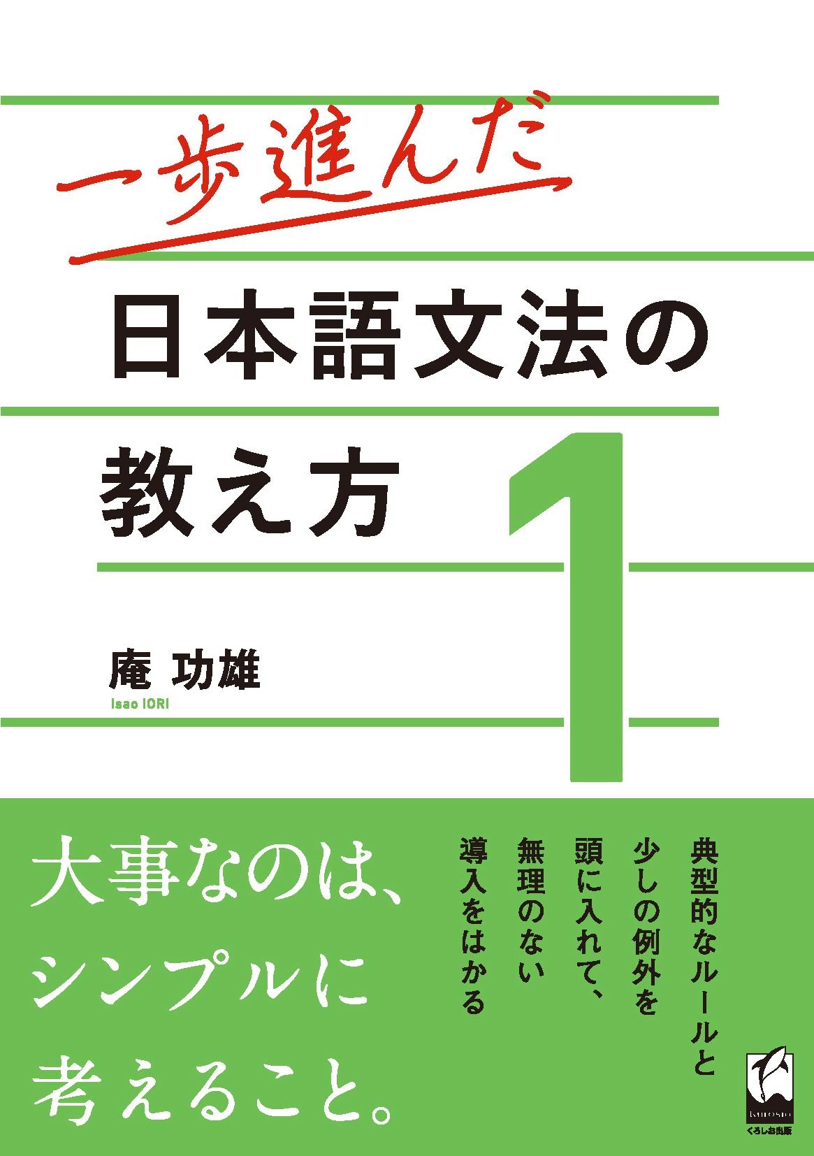 一歩進んだ日本語文法の教え方1画像