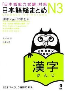 「日本語能力試験」対策 日本語総まとめN3 漢字画像