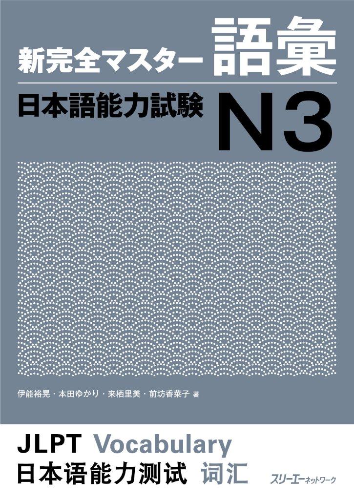 新完全マスター語彙日本語能力試験N3の画像