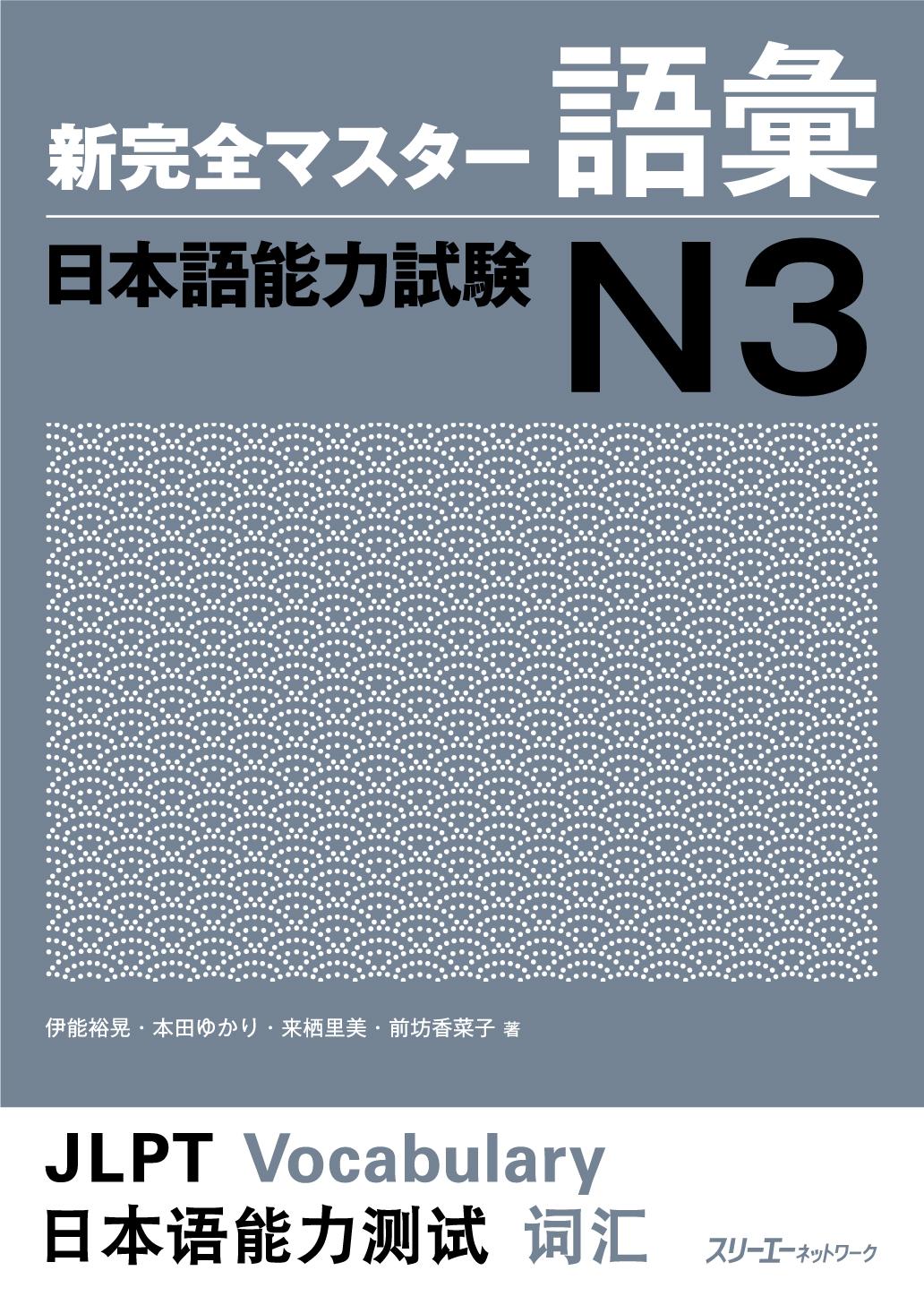 新完全マスター語彙日本語能力試験N3画像