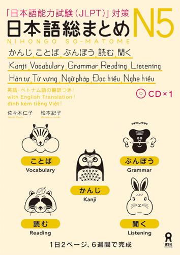 日本語総まとめN5 かんじ・ことば・ぶんぽう・読む・聞く画像