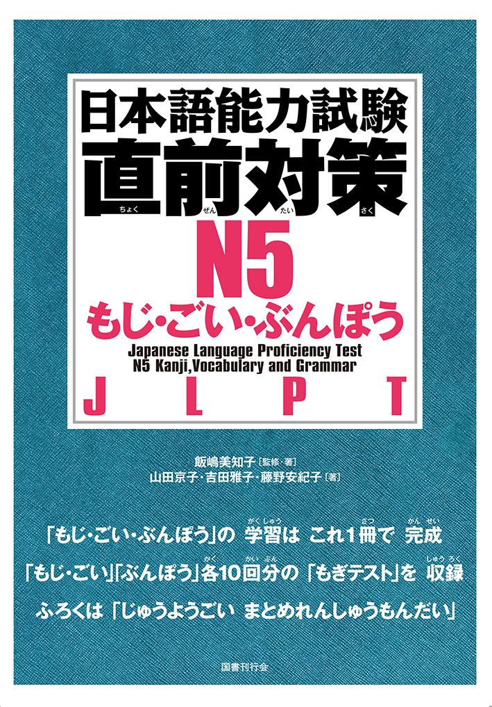 日本語能力試験 直前対策 N5 もじ・ごい・ぶんぽう画像